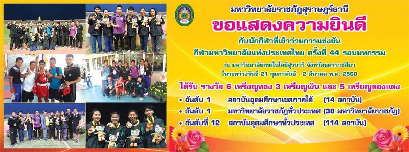 ขอแสดงความยินดีกับนักกีฬามหาวิทยาลัยราชภัฏสุราษฎร์ธานี ในการแข่งขันกีฬามหาวิทยาลัยแห่งประเทศไทย ครั้งที่ 44 (สุรนารีเกมส์) ในระหว่างวันที่ 21 กุมภาพันธ์ – 2 มีนาคม 2560