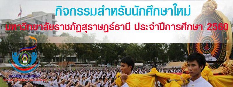 ปฏิทินกิจกรรมสำหรับนักศึกษาใหม่ ประจำปีการศึกษา 2560