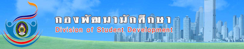 กองพัฒนานักศึกษา