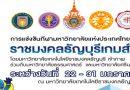 """รายงานผลคณะทัพนักกีฬา มรส. ในการแข่งขันกีฬามหาวิทยาลัยแห่งประเทศไทย ครั้งที่ 45 รอบมหกรรม """"ราชมงคลธัญบุรีเกมส์"""""""