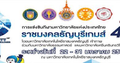 สรุปเหรียญรางวัลในการเข้าร่วมแข่งขันกีฬามหาวิทยาลัยแห่งประเทศไทย ครั้งที่ 45 รอบมหกรรม