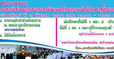 ประกาศการเข้าร่วมโครงการพัฒนาศักยภาพนักศึกษาสู่ไทยแลนด์ 4.0