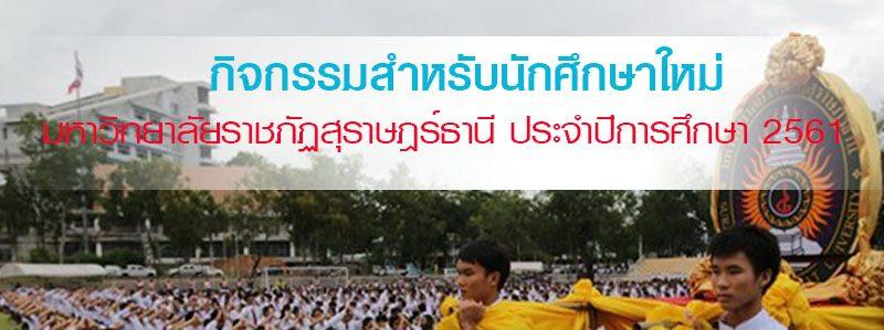 กิจกรรมสำหรับนักศึกษาใหม่ ประจำปีการศึกษา 2561