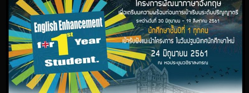 โครงการพัฒนาภาษาเพื่อเตรียมความพร้อมก่อนการเข้าเรียนระดับปริญญาตรี สำหรับนักศึกษาชั้นปีที่ 1/2561