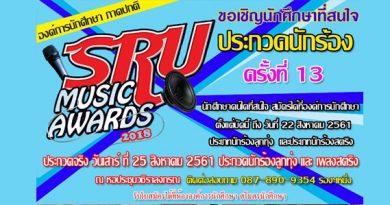 องค์การนักศึกษา ภาคปกติ ขอเชิญนักศึกษาที่มีความสามารถทางด้านการร้องเพลง สมัครประกวดโครงการ sru music award ครั้งที่ 13 ในวันเสาร์ ที่ 25 สิงหาคม 2561 ณ หอประชุมวชิราลงกรณ