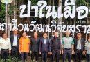 """มรส.ร่วมกิจกรรมเดิน – วิ่ง ชมไพร """"สวนป่าประชารัฐ เพื่อความสุขของคนไทย"""""""